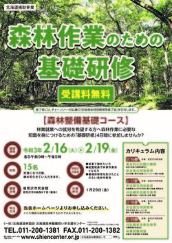 岩見沢 2021_基礎研修チラシ表 (1).jpg