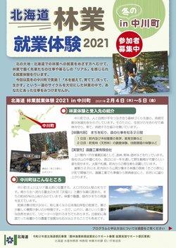 rin-work-program-2021-nakagaw-p1.jpg