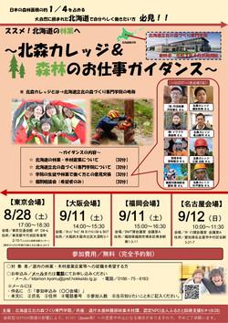 R3入学相談会チラシ ver5_001.jpg