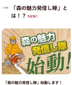 森の魅力発信し隊とは!?_001.jpg