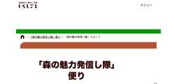 森の魅力発信し隊とは!?_002.jpg