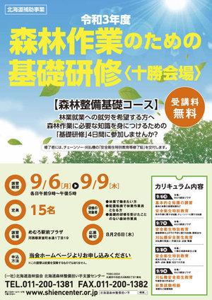 森林作業基礎研修202109_十勝_omote_omote1024_1.jpgのサムネイル画像