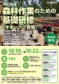 森林作業基礎研修202110_オホーツク_omote.jpg