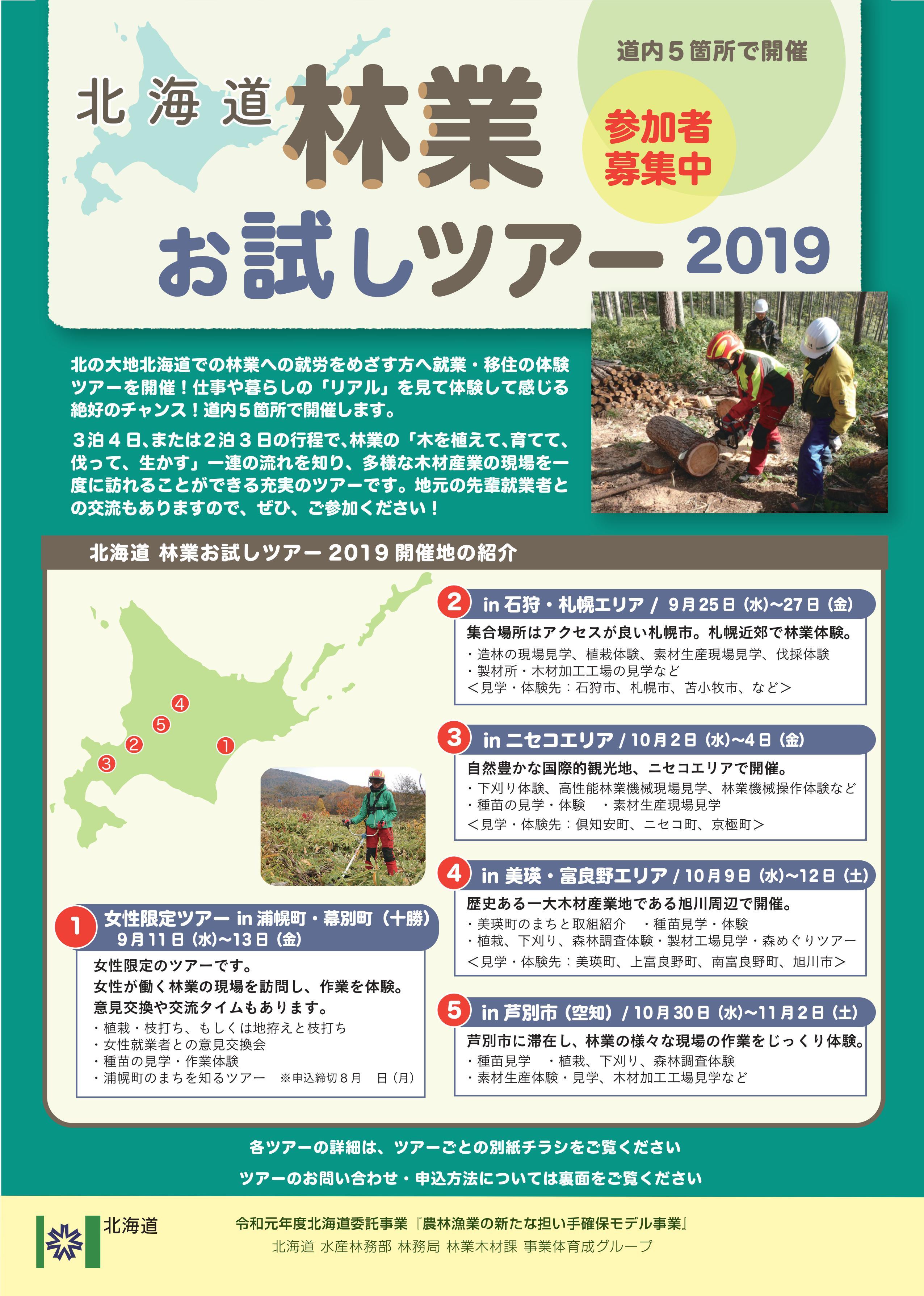北海道林業お試しツアー2019画像.jpg