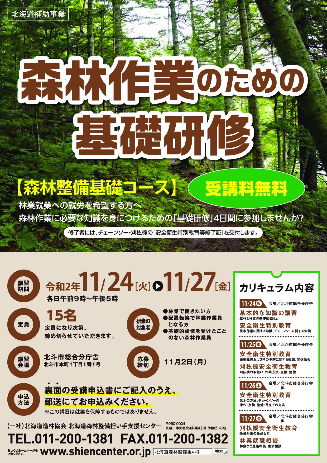 林業就業基礎研修202011_函館_omote.jpg