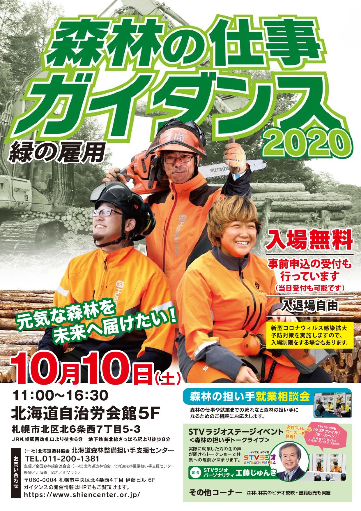 森林ガイダンス2020.jpg