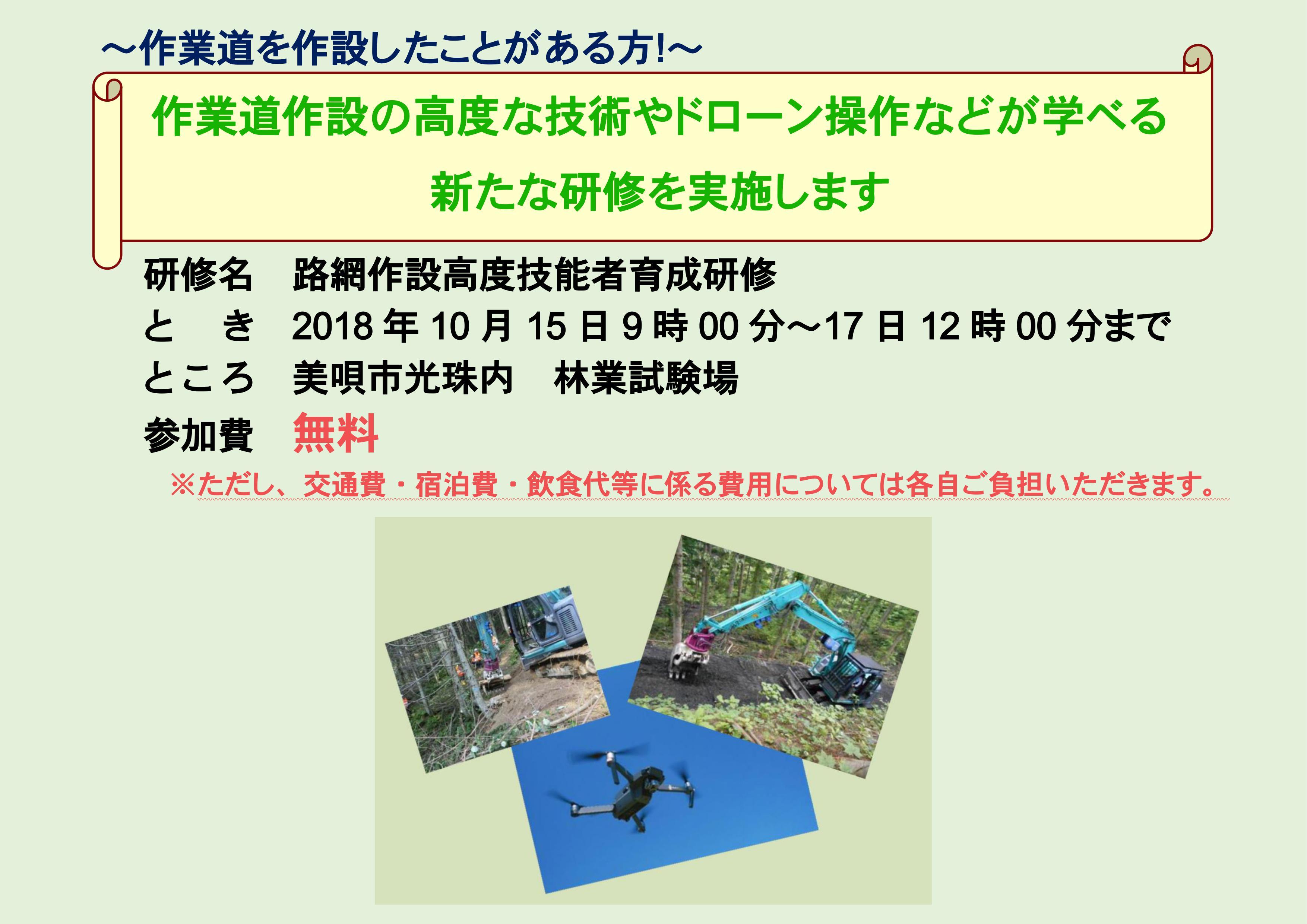 路網トップ画像修正後 (2).jpg