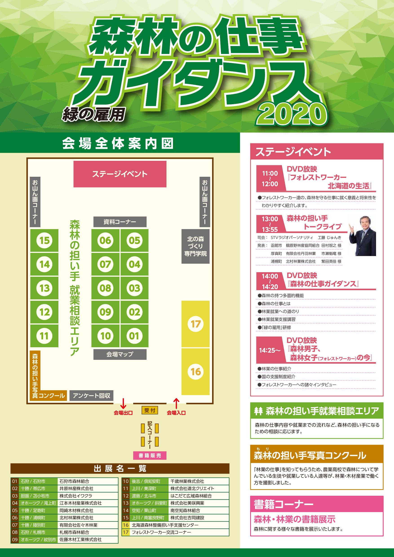 2020森林の仕事ガイダンス会場MAP.jpg