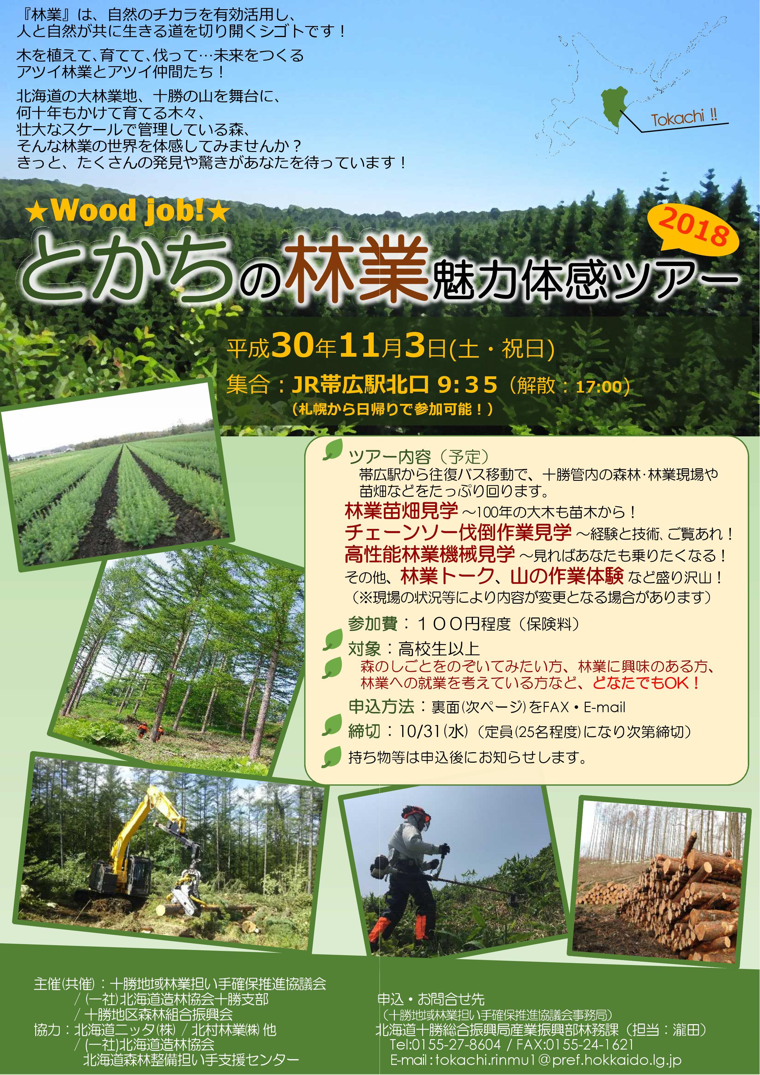 H30とかち林業魅力体験ツアー画像.jpg