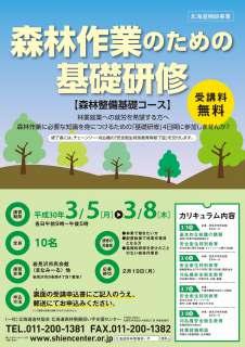 s_基礎研修岩見沢会場画像.jpg