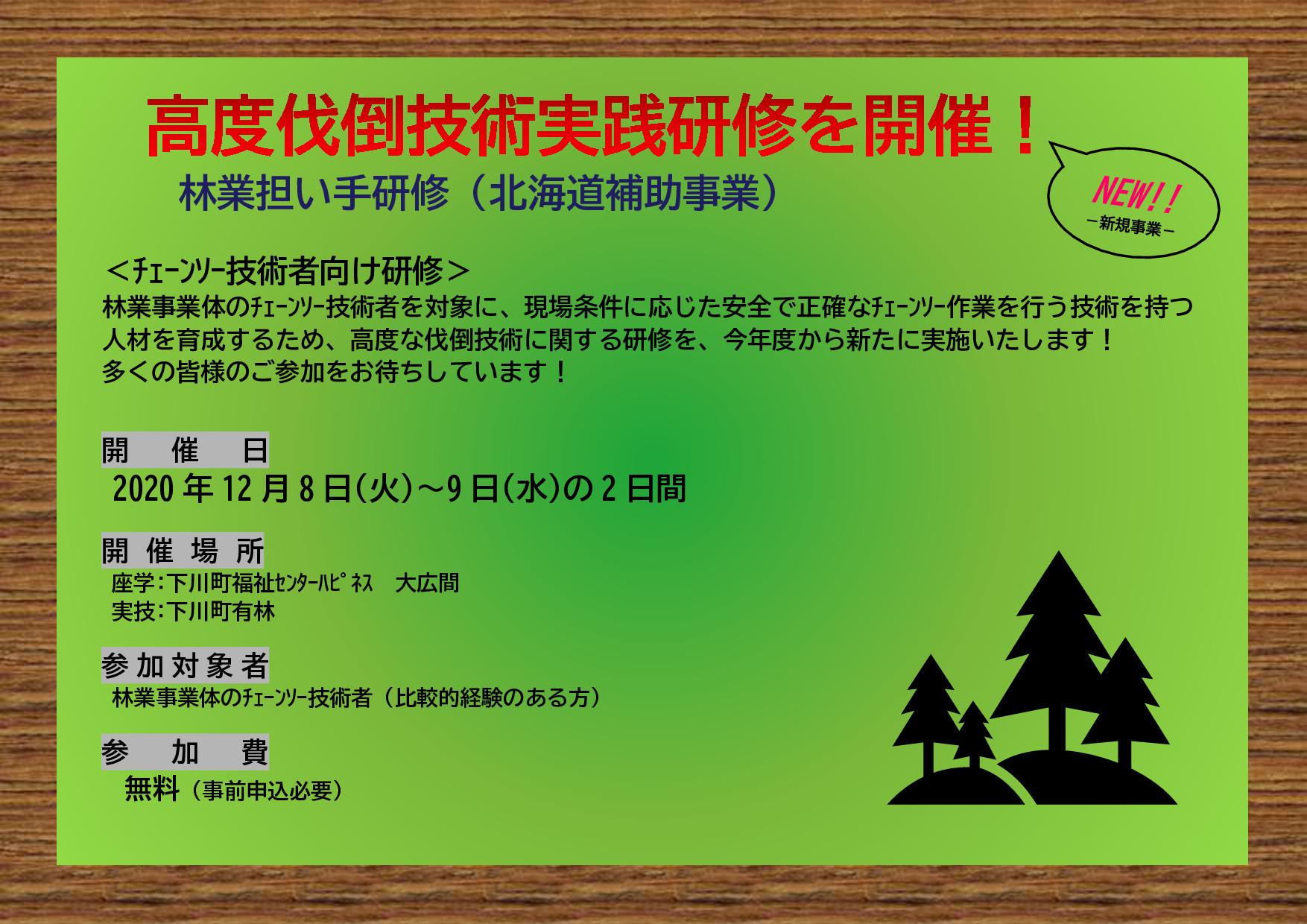 伐木Ⅱ.jpg