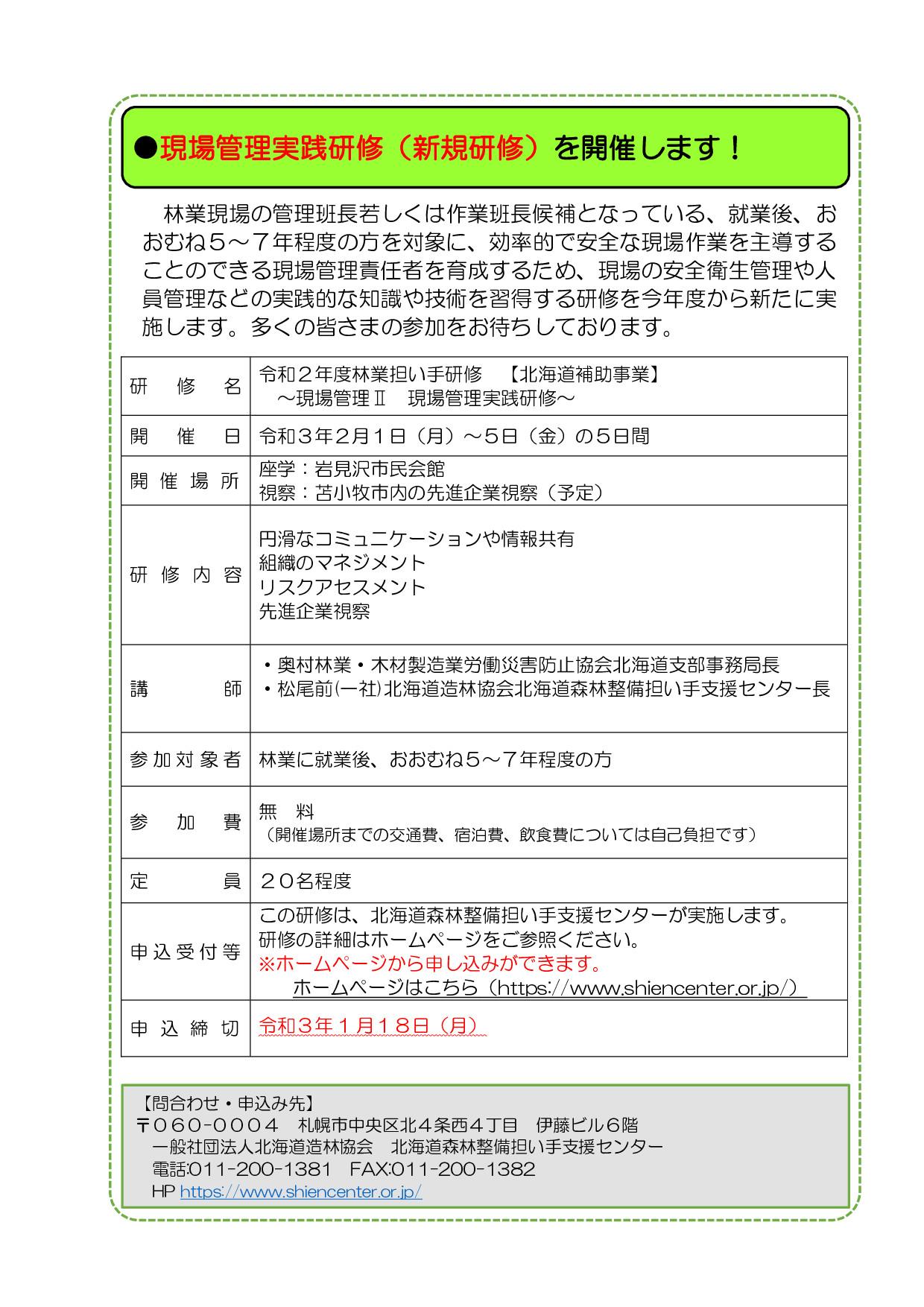 現場管理Ⅱ 研修概要.jpg