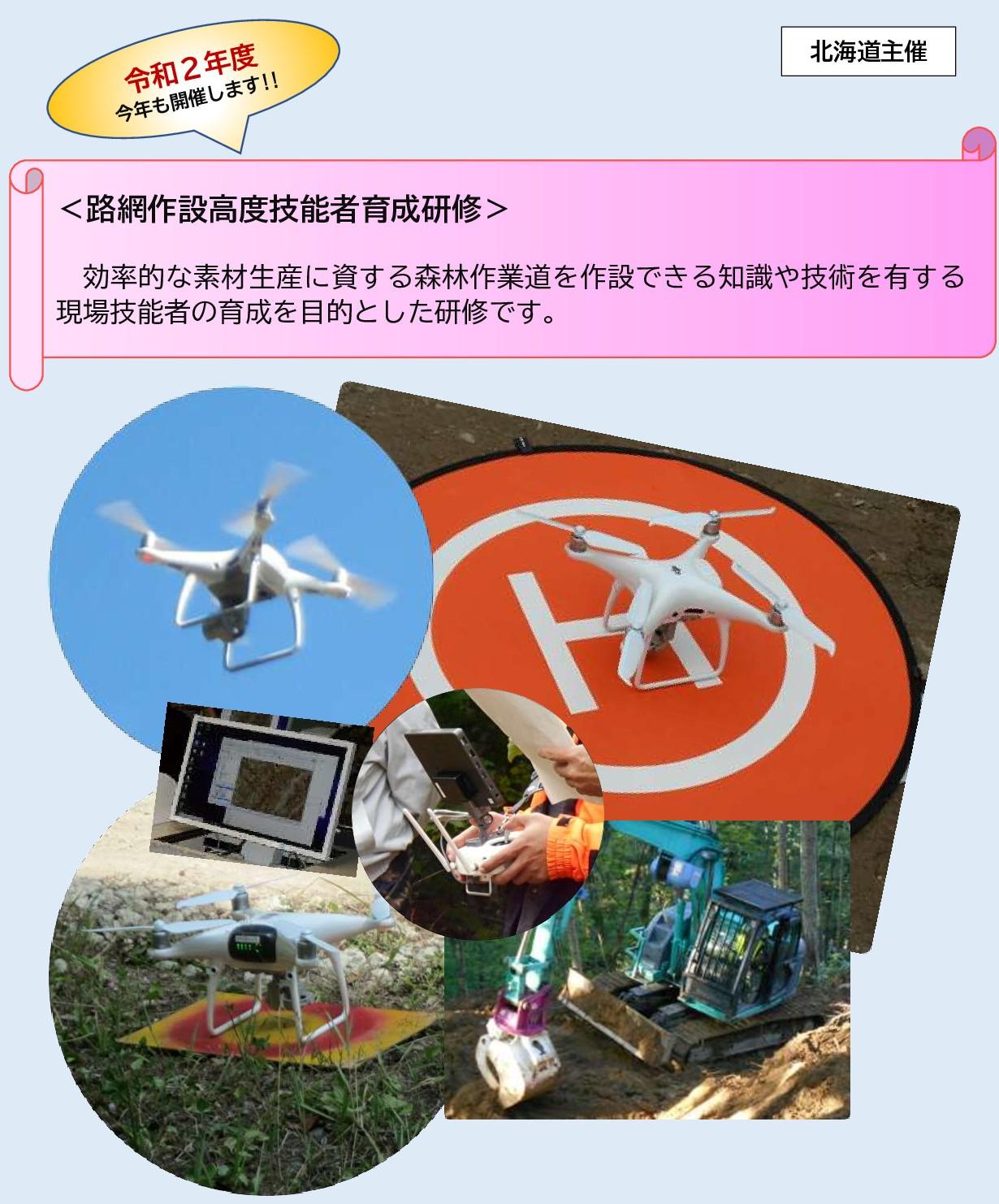 路網トップ画像1(1).jpg